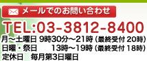 東京都文京区本郷1-35-12へお問い合わせ